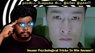 பாக்குறதுல இவ்ளோ இருக்கா?! | Insane Psychological Tricks | RishiPedia | RishGang | Rishi | தமிழ்