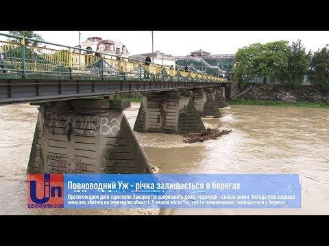 Повноводний Уж - річка залишається в берегах