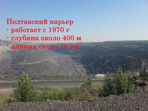 Полтавский ГОК. Карьер 2014. Смотровая площадка   Quarry. Poltava Mining. Ferrexpo
