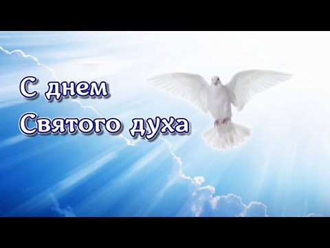 ❤️С днём СВЯТОГО ДУХА !❤️Красивая песня❤️