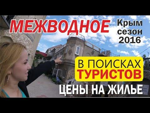 МЕЖВОДНОЕ. Цены на жилье, в кафе. Крым 2016. thumbnail