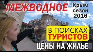 МЕЖВОДНОЕ. Цены на жилье, в кафе. Крым 2016.(В поисках туристов 08.06.2016 западный Крым. Моя страница о Крыме в вк: https://vk.com/lekrim., 2016-06-09T05:37:04.000Z)