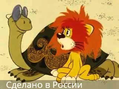 Лев и Черепаха - YouTube