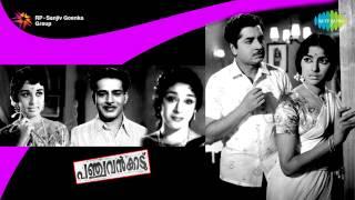 Panchavan Kaadu | Rajasilpi song