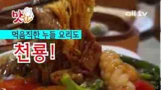 맛TV-천룡의 '누들과 랍스터'