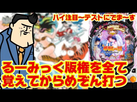 【真剣】笑い一切無し。ただただ高橋留美子先生の台を覚える為の日。覚えてからめぞん打ちんさい。 祝!めぞん一刻開店