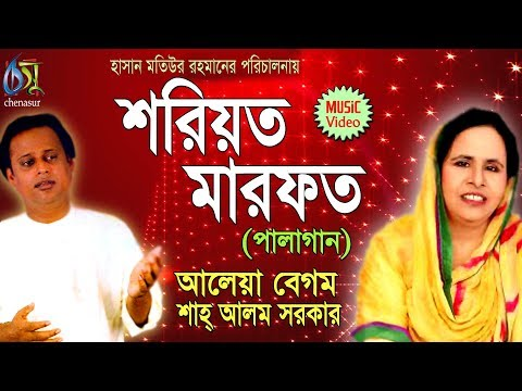 Shariyat Marfot । Aleya | Shah Alam Sarker । Palagaan | Bangla New Folk Song
