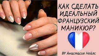 Белый френч / френч гель лаком / дизайн ногтей френч