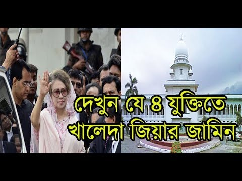 Khaleda Zia's bail in 4 arguments, খালেদা জিয়ার জামিন