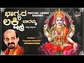 Bhagyada Lakshmi Baramma | Kannada Devotional Song | Sung By: Dr.Vidyabhushan | Photo Video Song