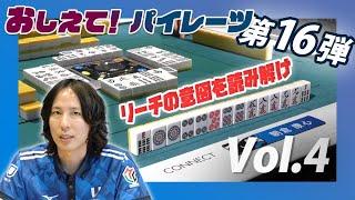 「おしえて!パイレーツ」第16弾 ◆Vol 4:選手による自戦解説「朝倉選手編」