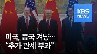 """미국 """"중국, 협상 복귀 안 하면 기꺼이 추가 관세 부과"""" / KBS뉴스(News)"""