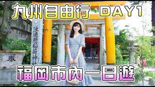 【日本九州】DAY1 福岡一日散策-以後不要再搭凌晨的班機了啊!