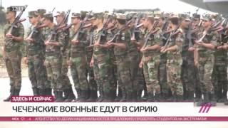 Кадыров отправил Чеченский спецназ в Сирию!