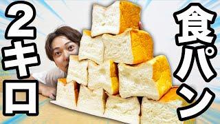 「食パン2kg」を食べ切るまで帰れません!【大食い】