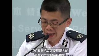 香港警方:激进示威者的暴力行为任何文明社会都无法容忍