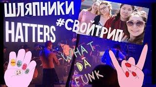 КОНЦЕРТ THE HATTERS / ЧЕБОКСАРЫ, ЧУВАШИЯ