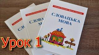 Урок 1. Словацкий язык. Первые фразы для приезжих