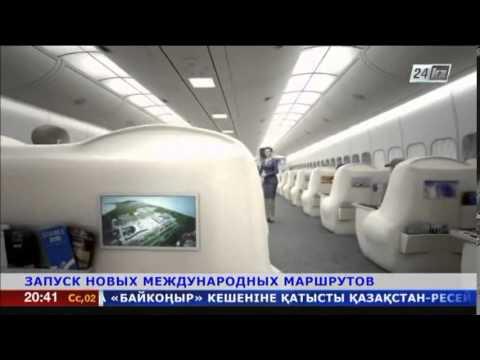 Эйр Астана — авиабилеты, сайт, онлайн регистрация, багаж
