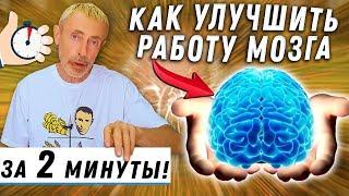 КАК УЛУЧШИТЬ РАБОТУ МОЗГА ЗА ДВЕ МИНУТЫ! Продолговатый мозг. Как улучшить память. Массаж головы.