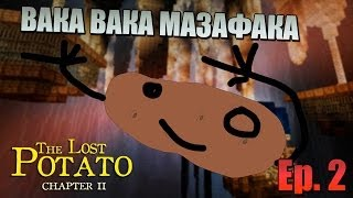 ПОТЕРЯННАЯ КАРТОШКА - CHAPTER 2 (Ep.2) - ВАКА ВАКА МАЗАФАКА!