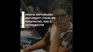 видео: ?рина Муравьева выглядит столь же прекрасно, как в молодости