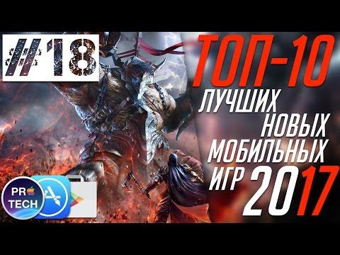 ТОП-10 лучших новых игр для iOS и Android 2017 [№18]