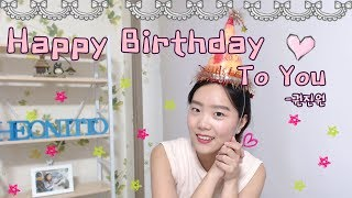 [ J Rabbit. 권진원 - Happy Birthday To You ] Piano cover HEONITTO -사랑하는 그대에게