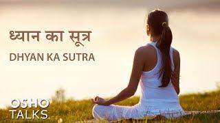 OSHO: Dhyan Ka Sutra