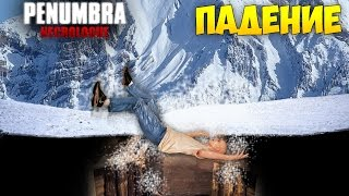 Падение - Penumbra Necrologue #11