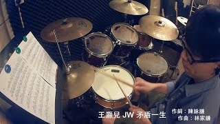 王灝兒 JW  矛盾一生 Drums Cover By Tommy Sung
