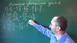 Множення звичайних дробів у виразах - 6 клас