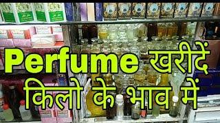 Perfume, deo, itra wholesale market kolkata // मात्र 5,000 में शुरू करें सेंट, इत्र, डियो का काम