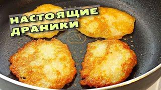 НАСТОЯЩИЕ ДРАНИКИ без муки и яиц Классический рецепт из картошки ничего лишнего Магия вкуса