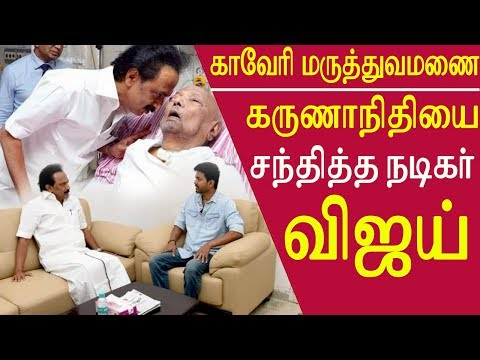 dmk kalaignar news kalaignar karunanidhi health status vijay meets karunanidhi in kauvery tamil news live  Actor Vijay visited Kauvery Hospital to enquire about the condition of former chief minister and DMK president M Karunanidhi who is undergoing treatment there.  Vijay met Karunanidhi's son and DMK working president M K Stalin and asked after the health of the veteran leader.   More tamil news tamil news today latest tamil news kollywood news kollywood tamil news Please Subscribe to red pix 24x7 https://goo.gl/bzRyDm  #tamilnewslive sun tv news sun news live sun news karunanidhi, kalaignar health news today morning, rahul gandhi meet karunanidhi,, kalaignar, vijay meets karunanidhi , kauvery hospital ,