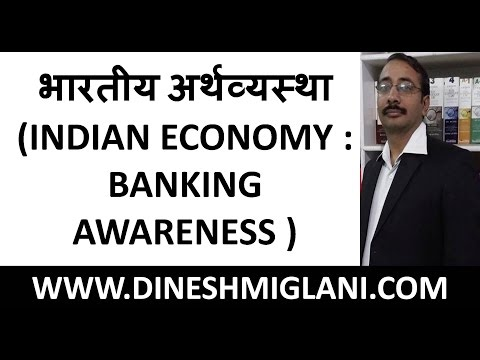 भारतीय अर्थव्यस्था ( INDIAN ECONOMY : BANKING AWARENESS ) FOR IBPS PO/CLERICAL IN HINDI SESSION 1