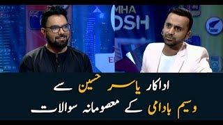 """Waseem Badami's """"Masoomana Sawal"""" with Yasir Hussain"""