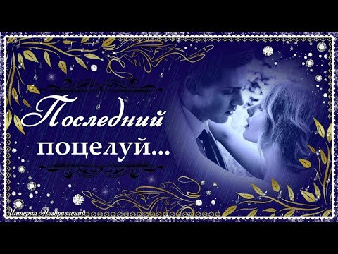 Последний поцелуй, мы больше не встречались...