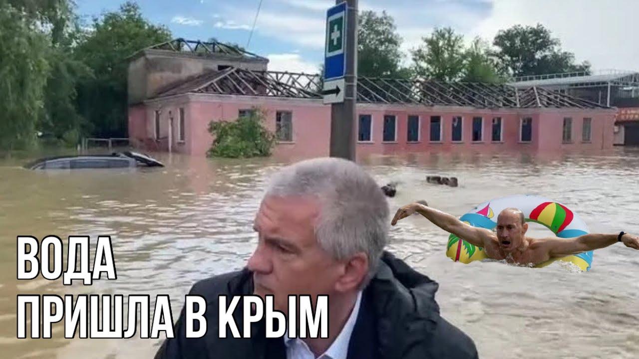 Крымский потоп | Крымчане взорвались гневом к оккупационной администрации | Керчь и Ялта под водой