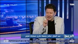 رضا عبد العال: فايلر هيعاند إدارة الأهلي ومش هيلاعب صالح جمعة إلا في حالة واحده لو كان راجع ياكل عيش