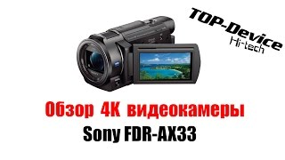 Обзор видеокамеры Sony FDR-AX33 4K Ultra HD формат Camcorder Review стриминг тест wifi купить(, 2015-06-29T16:10:55.000Z)