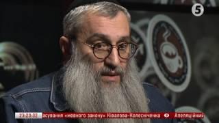 Ашер Йозеф Черкаський    За Чай com    19 01 2017