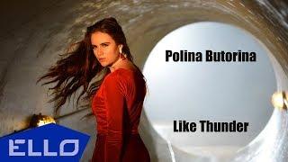 Смотреть клип Polina Butorina - Like Thunder
