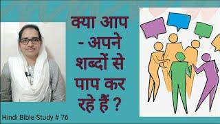 हमारे शब्दों के द्वारा हम कैसे पाप करते हैं... Is your talk sinful? Hindi Bible Study# 76