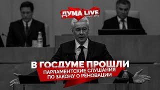 В Госдуме прошли парламентские слушания по закону о реновации [прямая речь]