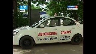Автошкола-Самара 2013г.(, 2016-03-23T09:34:49.000Z)