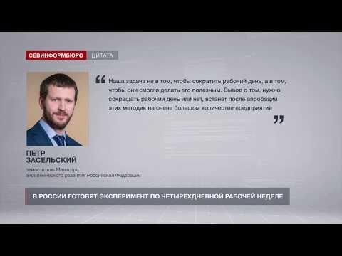 В России проведут эксперимент по четырехдневной рабочей неделе