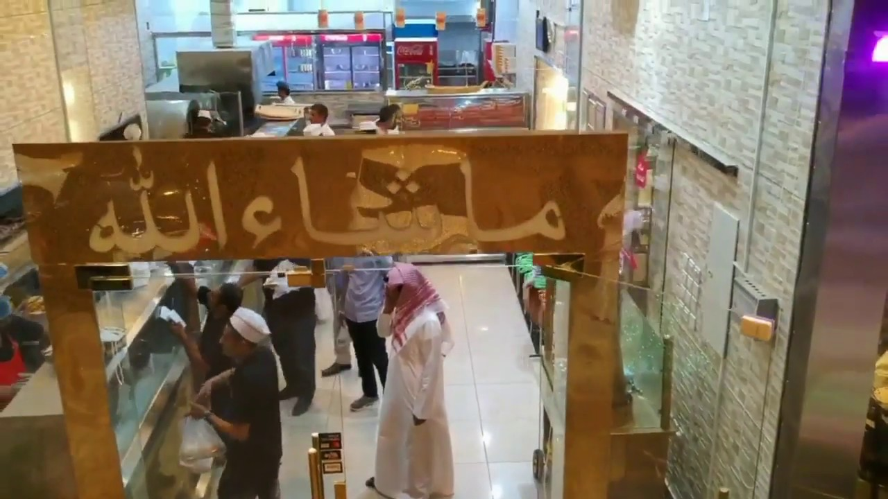مطعم القصر للمشويات العراقية جرب ولم تندم للاستفسار والطلبات 0555160474 Youtube