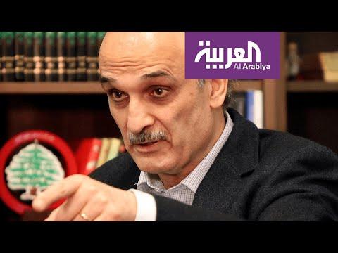جعجع لـ -العربية-: المطلوب تغيير جذري وحكومة من خارج الطبقة السياسية الحالية  - 09:53-2019 / 10 / 19