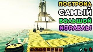 ПОСТРОИЛ САМЫЙ БОЛЬШОЙ КОРАБЛЬ! - Raft